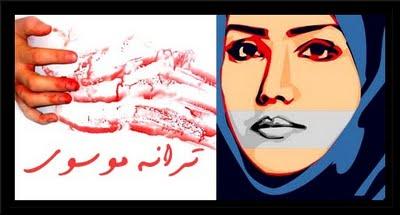 Taraneh_Mousavi.jpg